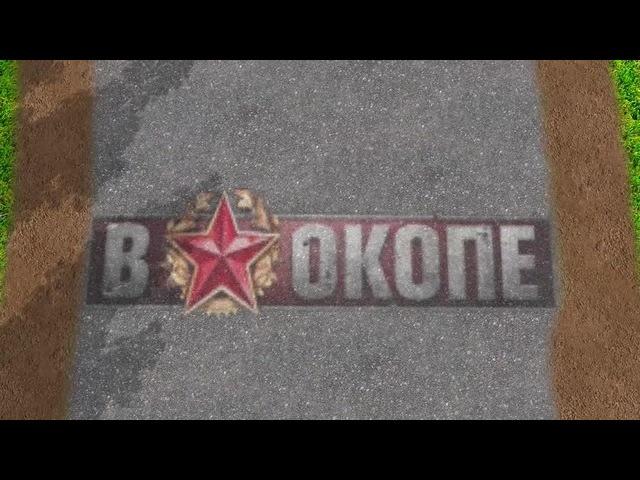 В Окопе Гонки
