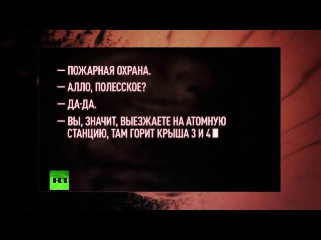 Первые минуты после взрыва на ЧАЭС: переговоры диспетчеров экстренных служб