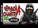ФИЛЬМ-СУПЕР! ОТЛИЧНОЕ КИНО - Чёрный снайпер 4 БОЕВИК ФИЛЬМ НОВИНКА 2017