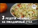 Новогодняя классика Салат ОЛИВЬЕ 3 Рецепта Все гости останутся довольны