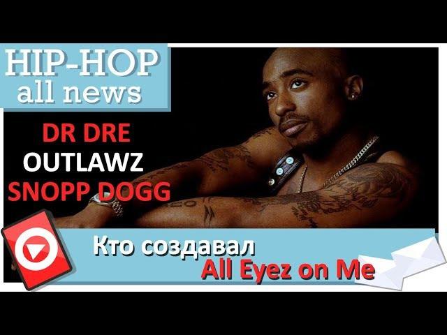 Как записывался альбом All Eyez on Me | 2Pac | Dr Dre | Snoop Dogg | Tha Dogg Pound | Outlawz
