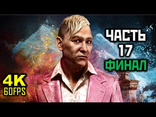 Far Cry 4, Прохождение Без Комментариев - Часть 17: Прах к Праху, ФИНАЛ [PC | 4K | 60 FPS]
