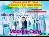 1-9-90 Абхазия и Москва-Сити!!!!! ИЮЛЬ! Срочно прими решение!