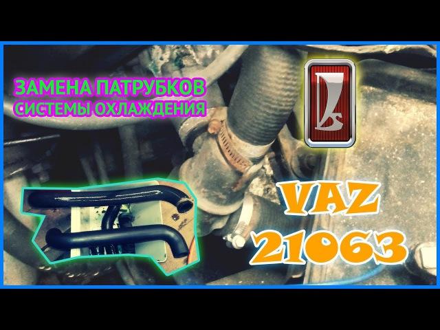 ВАЗ-21063 | Замена патрубков системы охлаждения