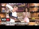 Готовим вместе с Биллом / Cooking With Bill — Короткометражка на русском 2017 Нил Бломкамп