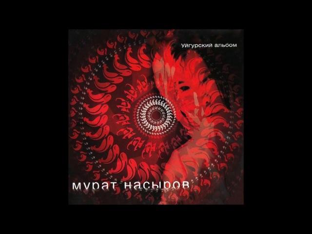 Мурат Насыров - Kaldım Yalguz (Уйгурский Альбом)-2004