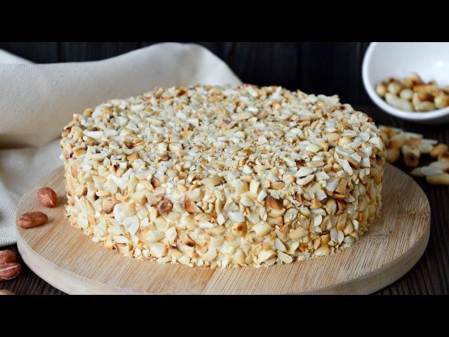 АРАХИСОВЫЙ торт ☆ Безумно АРОМАТНЫЙ и вкусный
