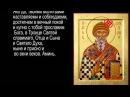 Молитва Спиридону Тримифунтскому Чудотворцу