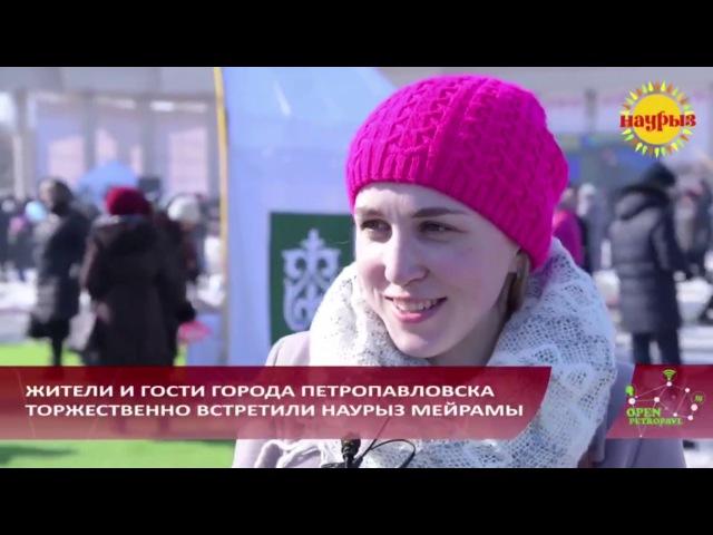 Жители и гости города Петропавловска торжественно встретили Наурыз Мейрамы