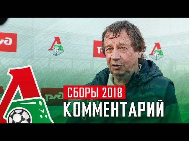 Юрий Сёмин: «Работа идёт! У игроков хорошая мотивация»