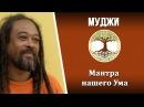 Мантра нашего Ума Муджи