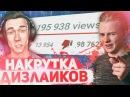 НАКРУТКА ДИЗЛАЙКОВ ТОПОВЫМ БЛОГЕРАМ / ЮТУБ УМИРАЕТ / SAMP NEWS 3