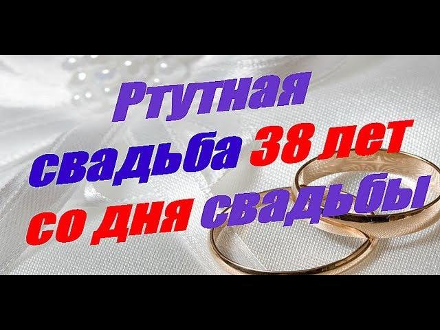 Ртутная свадьба 38 лет со дня свадьбы