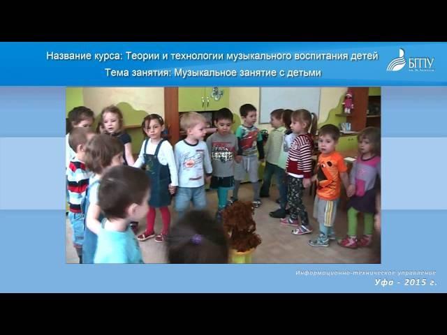 22 04 2015 Syrtlanova Muzykalnoe zanyatie s detmi
