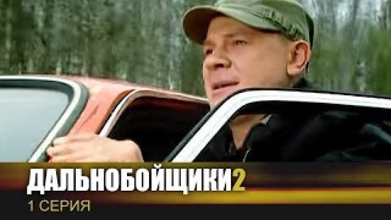 Дальнобойщики 2 Сериал 1 Серия Двойной капкан
