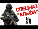 Боец спецназа ЦСН ФСБ России группы Альфа 1/6 FSB ALFA GROUP 3.0 M-069 A - SUPERMCTOYS