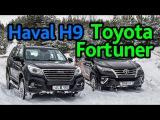 """Toyota Fortuner или Haval H9 """"недокрузак"""" или крутой """"китаец"""" Выбираем лучшее из двух зол"""