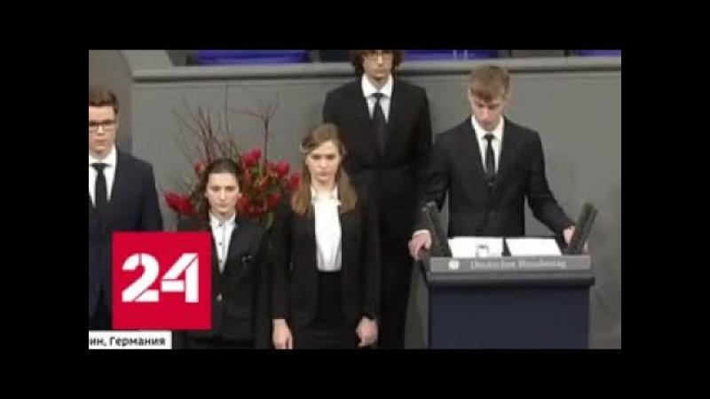 Сокращение смысла до двух минут выступление школьника в бундестаге вызвало шкв