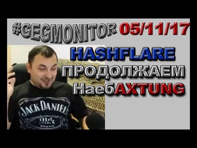 Облачный майнинг HashFlare 05 11 17 Продолжаем наебAXTUNG GEGMONITOR Заработок в интернете