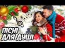 Українські Пісні для Душі Неймовірна Збірка Приємних Пісень
