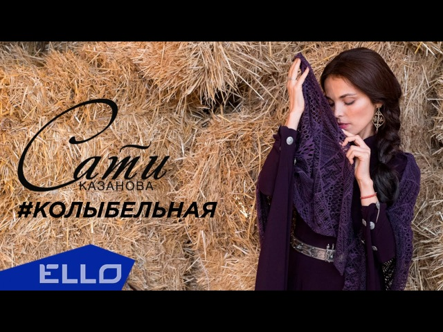 Сати Казанова - Колыбельная (OST х/ф По небу босиком)