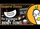 RUS COVER Bendy Chapter 2 Song — GOSPEL OF DISMAY На русском