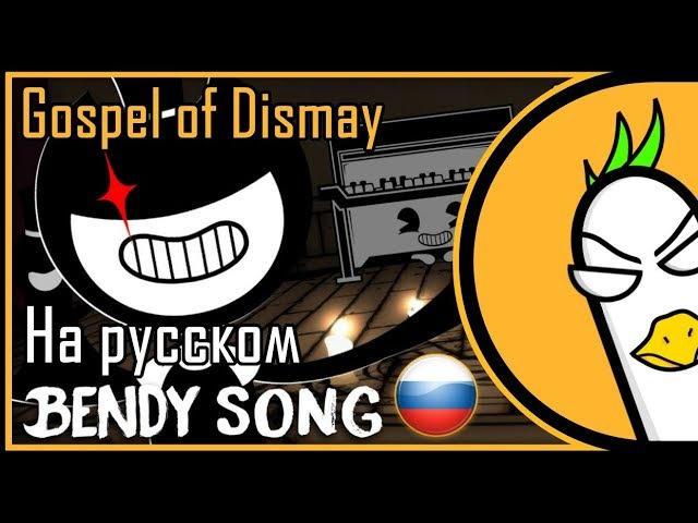 [RUS COVER] Bendy Chapter 2 Song — GOSPEL OF DISMAY (На русском)