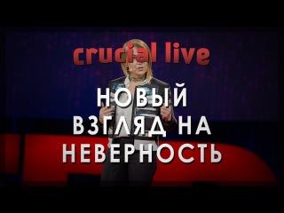 Новый взгляд на неверность - Эстер Перель (TEDxTalks на русском) yjdsq dpukzl yf ytdthyjcnm - 'cnth gthtkm (tedxtalks yf heccrjv