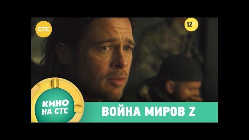 Война миров Z   Кино в 21:00
