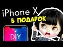 ДиАйВай 2 Как сделать телефон для кукол iPhone X из бумаги Айфон Икс для Блайз или Монстер Хай