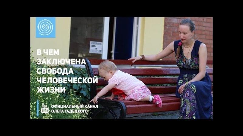 В чем заключена свобода человеческой жизни Олег Гадецкий