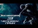 Все киногрехи и киноляпы Человек-паук 3 Враг в отражении