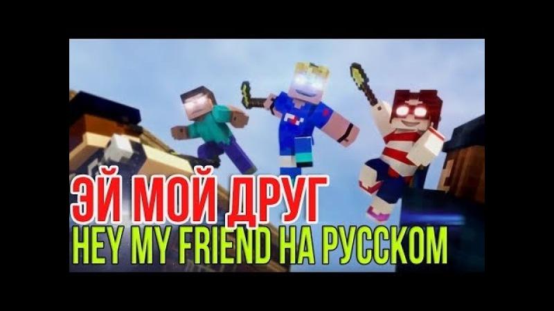 ЭЙ МОЙ ДРУГ ¦ Hey My Friend Minecraft Song НА РУССКОМ