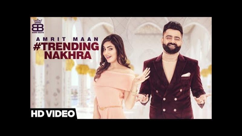 Trending Nakhra (Full Video)   Amrit Maan ft. Ginni Kapoor   Intense    Latest Songs 2018