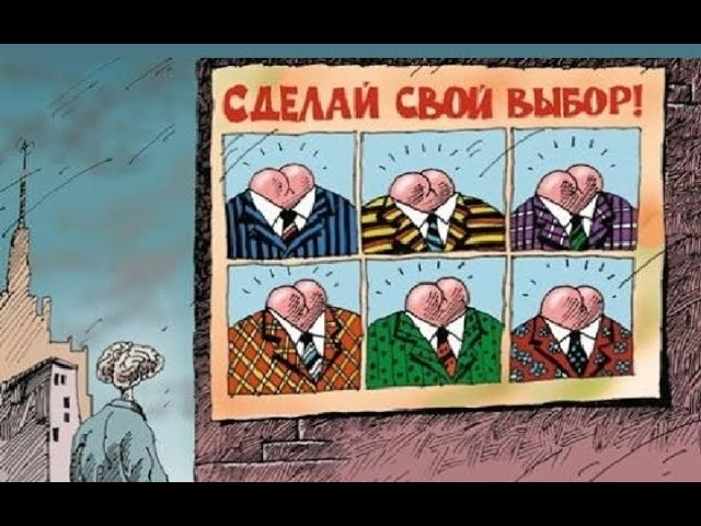 Выборы Президента РФ идти или бойкот? ☭ Гражданская позиция гражданина СССР ☆ Легитимизация буржуа