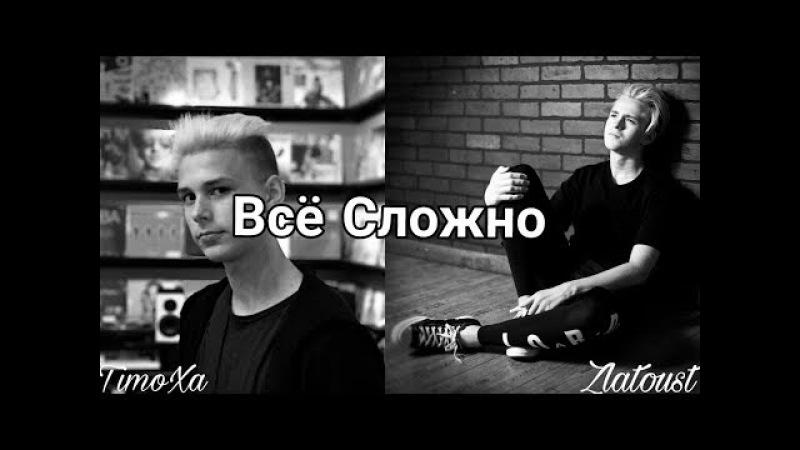 Никита Златоуст feat. Тимоха - Все Сложно (ПРЕМЬЕРА КЛИПА 2017)