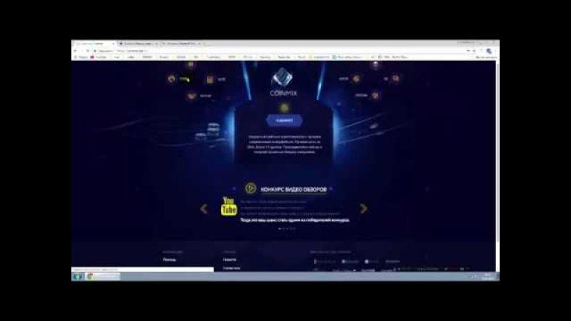 COINMIX - Сервис облачного майнинга популярных криптовалют! Платит! Бонус 1 GH/s!