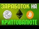 Delumis Заработок Litecoin Платит или нет?