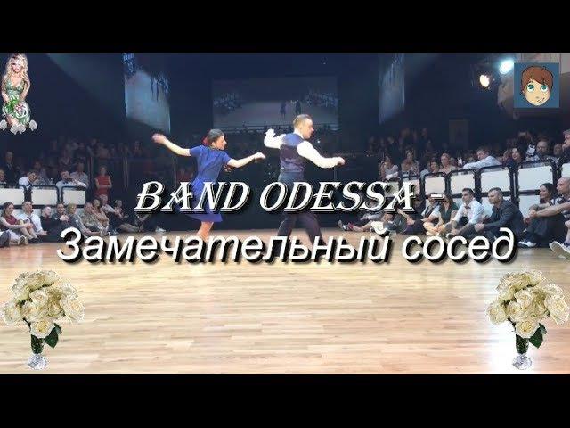 Band ODESSA - Замечательный сосед