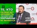 Лавру выйдут защищать тысячи Разбор запорожской атаки на УПЦ Олег Денисов