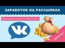 Рассыльщик ВКонтакте Способы заработка Александр Новиков