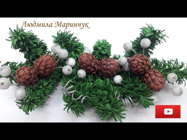 Маринчук Людмила_Шышки из глитерного фоамирану! Sick their hands!