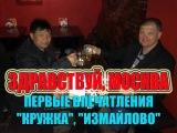 Сюда пишите описание...Здравствуй, Москва! О