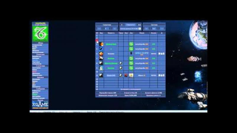 Космическая онлайн стратегия XGame-Online. Колонизация.mp4