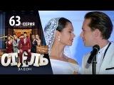 Отель Элеон - 21 серия 3 сезон - комедия HD