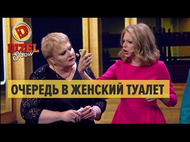 Очередь в женский туалет – Дизель Шоу 2018   ЮМОР ICTV