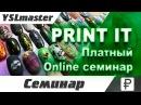 Print it - онлайн семинар по стемпингу