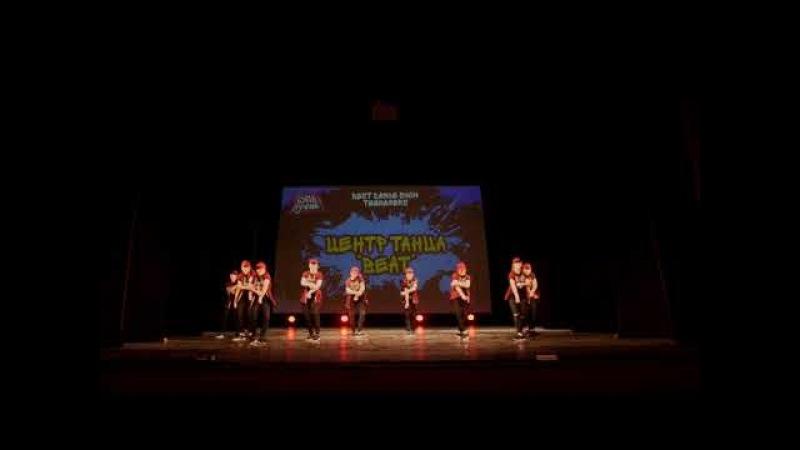 ЦЕНТР ТАНЦА BEAT || TEENAGERS || BE BETTER FEST