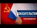 Доказательства существования СССР де-юре