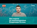 Две недели до переназначения Владимира Путина